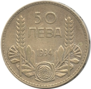 50 Leva - Boris III – reverse