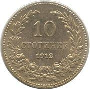 10 Stotinki - Ferdinand I – reverse