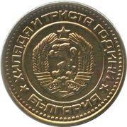 1 Stotinka (2nd Coat of Arms; Bulgaria Anniversary) – obverse