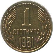 1 Stotinka (2nd Coat of Arms; Bulgaria Anniversary) -  reverse
