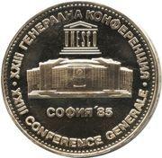 5 Leva (UNESCO Conference in Sofia) – reverse