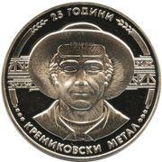 5 Leva (Kremikovski Metal) – reverse