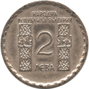 2 Leva (Death of Ohridski) -  obverse