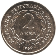 2 Leva (Liberation from Turks) – obverse