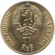 1 Lev (Russo-Bulgarian friendship) – obverse