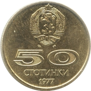 50 Stotinki (Universiade) – obverse
