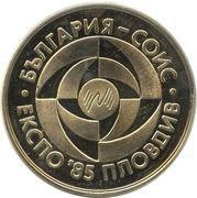 5 Leva (Expo '85) – reverse