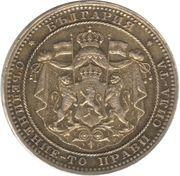 1 Lev - Aleksandr I -  obverse