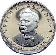 5 Leva (Petko R. Slaveikov) – reverse