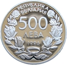 500 Leva (World Cup, Two Footballers) – obverse