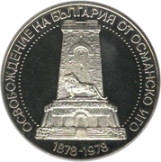 10 Leva (Liberation from the Turks) – reverse