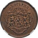 10 Stotinki - Ferdinand I (Pattern) – obverse