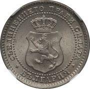 2½ Stotinki - Ferdinand I – obverse