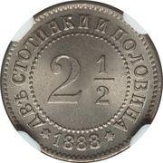 2½ Stotinki - Ferdinand I – reverse