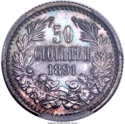 50 Stotinki - Ferdinand  I – reverse
