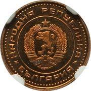 1 Stotinka (2nd Coat of Arms; standard legend) -  obverse