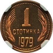 1 Stotinka (2nd Coat of Arms; standard legend) -  reverse