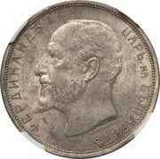 2 Leva - Ferdinand I -  obverse
