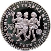10 Leva (International Year of the Child) – reverse