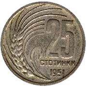 25 Stotinki -  reverse