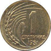 1 Stotinka -  reverse