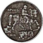 5 Leva - Boris III -  reverse