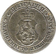 10 Stotinki - Ferdinand I – obverse