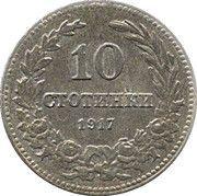 10 Stotinki - Ferdinand I -  reverse