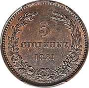 5 Stotinki - Aleksandr I – reverse