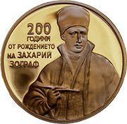 2 Leva (Zahariy Zograf) -  reverse