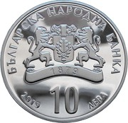 10 Leva (Plovdiv - European Capital of Culture) -  obverse