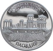 10 Leva (Plovdiv - European Capital of Culture) -  reverse