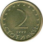 2 Stotinki (non-magnetic) -  reverse