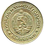1 Lev (2nd Coat of Arms; Bulgaria Anniversary) -  obverse