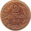 2 Stotinki - Ferdinand I – reverse