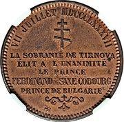 10 Stotinki - Ferdinand I (Pattern) – reverse