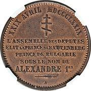 10 Stotinki - Alexander I (Pattern) – reverse