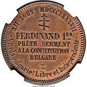 10 Santim - Ferdinand I (Pattern) – reverse