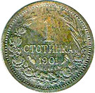 1 Stotinka - Ferdinand I – reverse