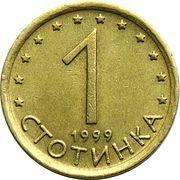 1 Stotinka (non-magnetic) -  reverse