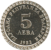 5 Leva (Vladimir Dimitrov) – obverse