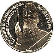 5 Leva (Vladimir Dimitrov) – reverse
