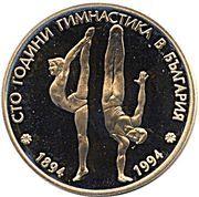 50 Leva (Centennial of Gymnastics in Bulgaria) – reverse