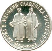 5 Leva (Slavonic Alphabet) – reverse