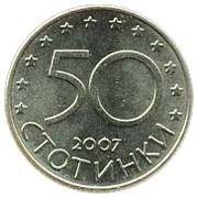 50 Stotinki (Membership in EU) -  reverse