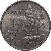 10 Leva - Boris III -  reverse