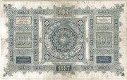 100 Leva Zlato – reverse