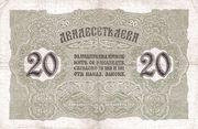 20 Leva Zlato – reverse