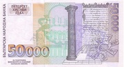 50000 Leva – reverse