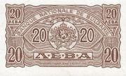 20 Leva – reverse
